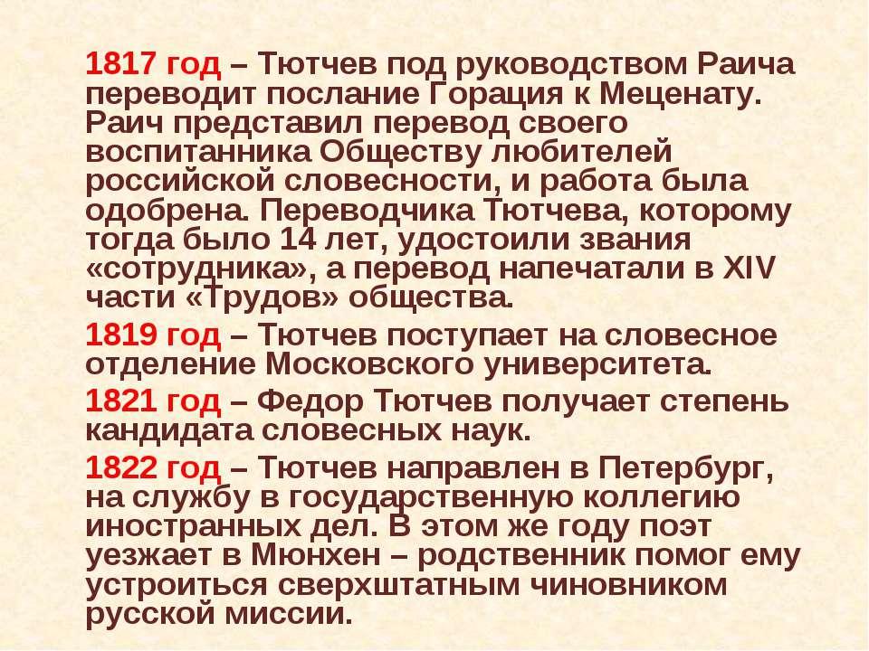 1817 год – Тютчев под руководством Раича переводит послание Горация к Меценат...
