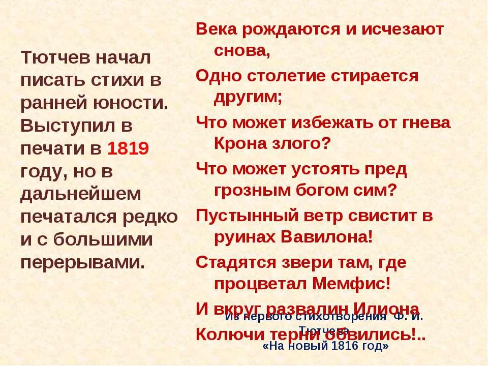 Из первого стихотворения Ф. И. Тютчева «На новый 1816 год» Века рождаются и и...