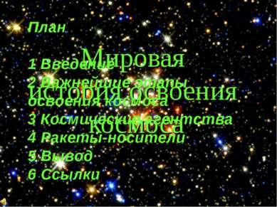 Мировая история освоения космоса План 1 Введение 2 Важнейшие этапы освоения к...