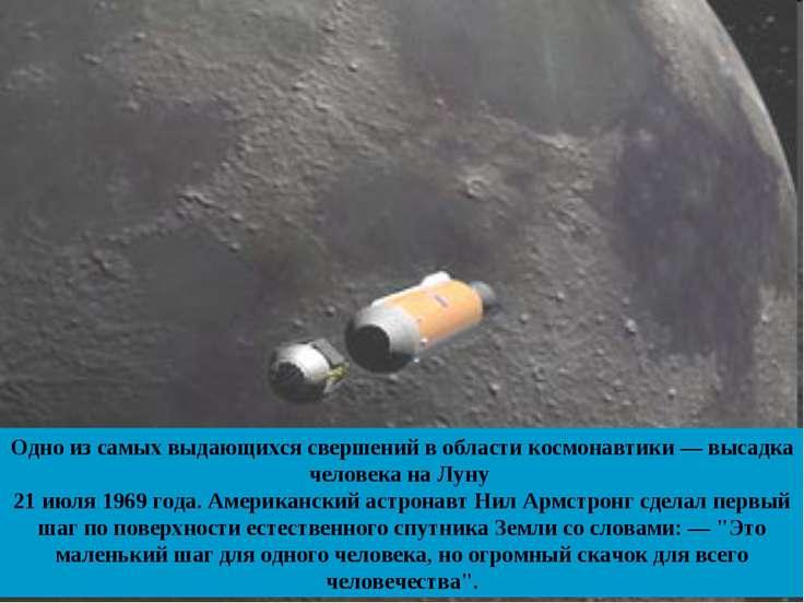 Одно из самых выдающихся свершений в области космонавтики — высадка человека ...