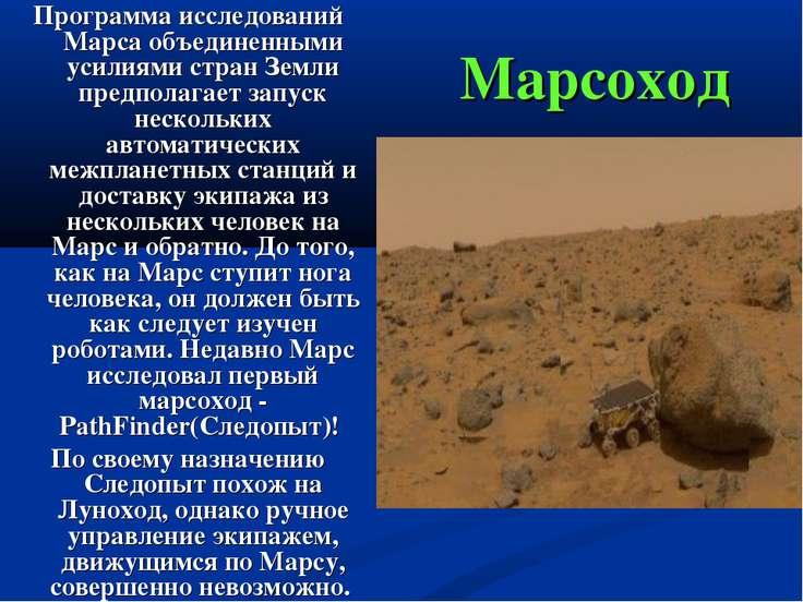 Марсоход Программа исследований Марса объединенными усилиями стран Земли пред...