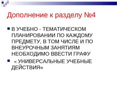 Дополнение к разделу №4 В УЧЕБНО - ТЕМАТИЧЕСКОМ ПЛАНИРОВАНИИ ПО КАЖДОМУ ПРЕДМ...