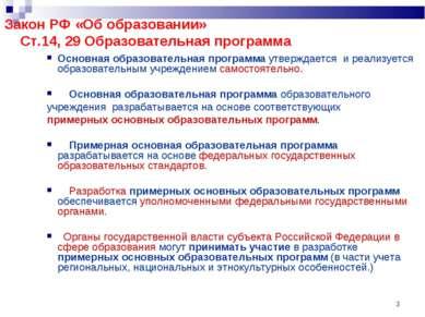 * Закон РФ «Об образовании» Ст.14, 29 Образовательная программа Основная обра...