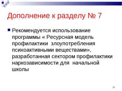 Дополнение к разделу № 7 Рекомендуется использование программы « Ресурсная мо...
