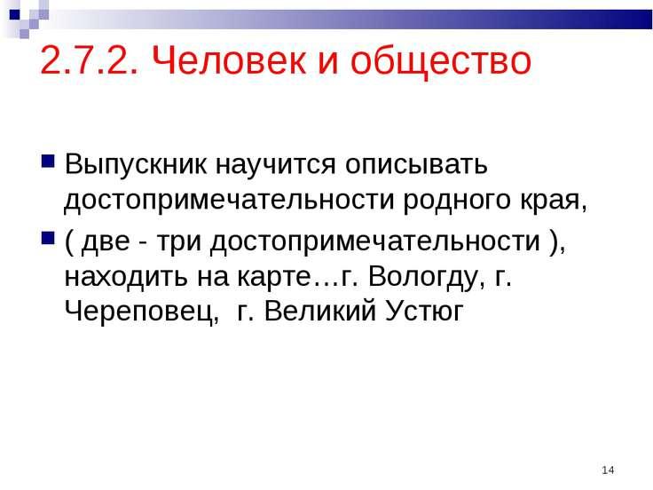 2.7.2. Человек и общество Выпускник научится описывать достопримечательности ...