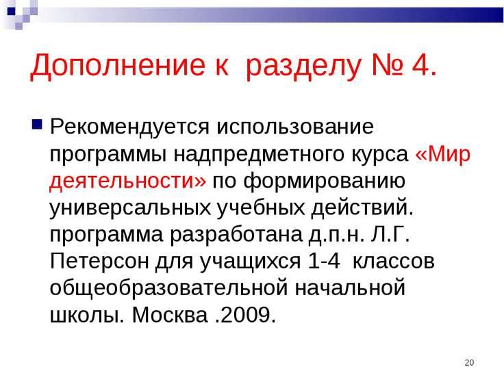 Дополнение к разделу № 4. Рекомендуется использование программы надпредметног...