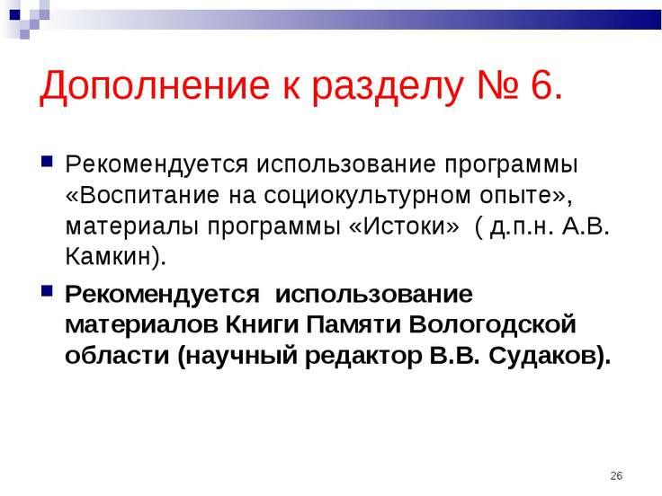 Дополнение к разделу № 6. Рекомендуется использование программы «Воспитание н...