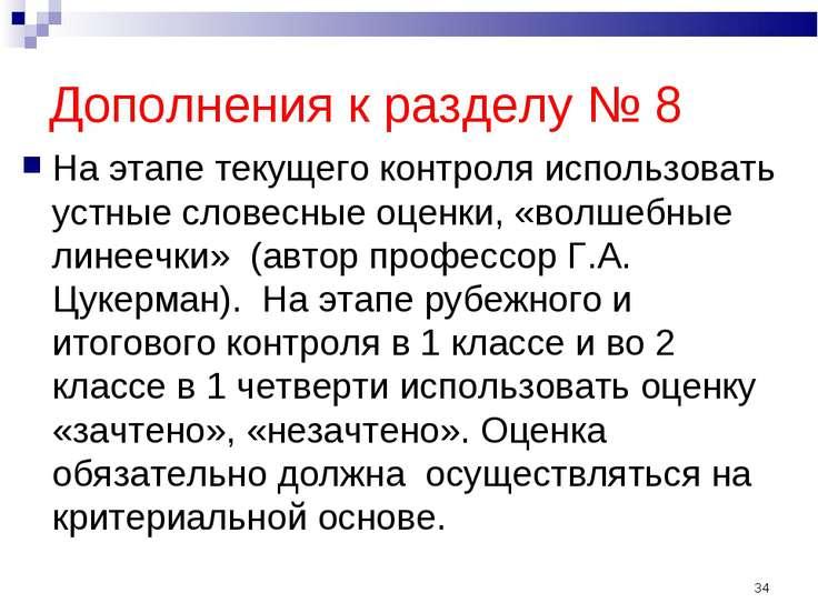 Дополнения к разделу № 8 На этапе текущего контроля использовать устные слове...