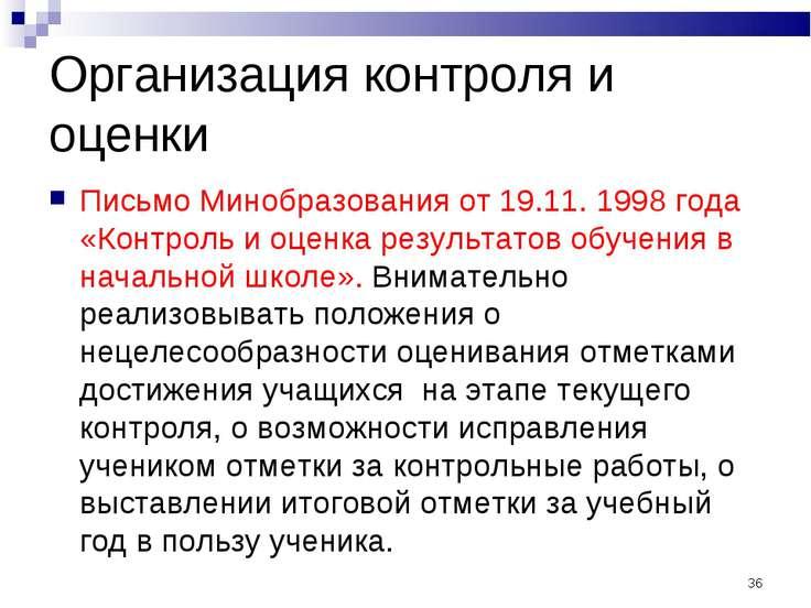 Организация контроля и оценки Письмо Минобразования от 19.11. 1998 года «Конт...