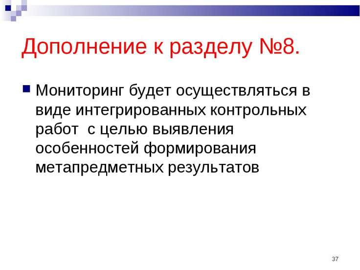 Дополнение к разделу №8. * Мониторинг будет осуществляться в виде интегрирова...