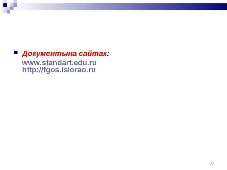 * Документына сайтах: www.standart.edu.ru http://fgos.isiorao.ru