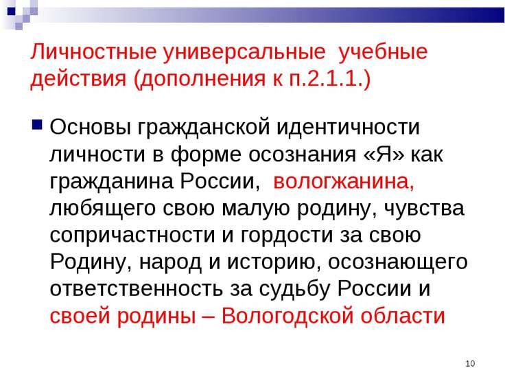 Личностные универсальные учебные действия (дополнения к п.2.1.1.) Основы граж...