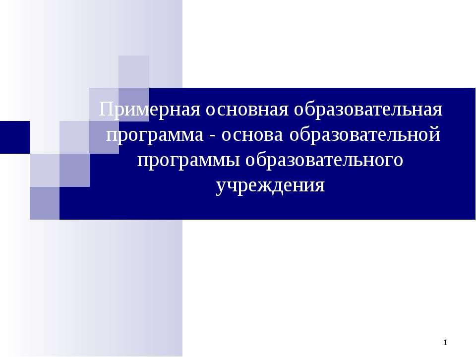 * Примерная основная образовательная программа - основа образовательной прогр...