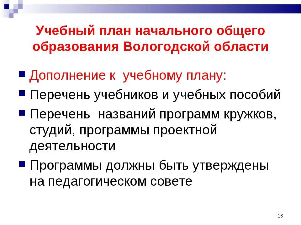 Учебный план начального общего образования Вологодской области Дополнение к у...