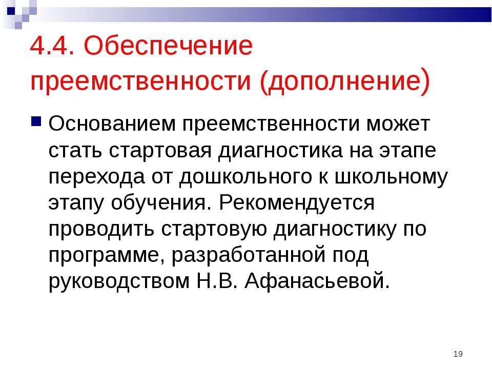 4.4. Обеспечение преемственности (дополнение) Основанием преемственности може...
