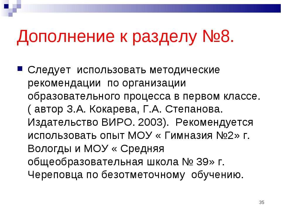 Дополнение к разделу №8. Следует использовать методические рекомендации по ор...