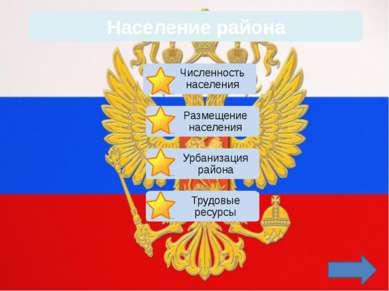 Домашнее задание Параграф 43 Выписать субъекты РФ которые входят в состав Евр...