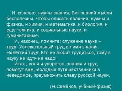 . И, конечно, нужны знания. Без знаний мысли бесполезны. Чтобы описать явлени...