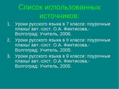 Список использованных источников: Уроки русского языка в 7 классе: поурочные ...