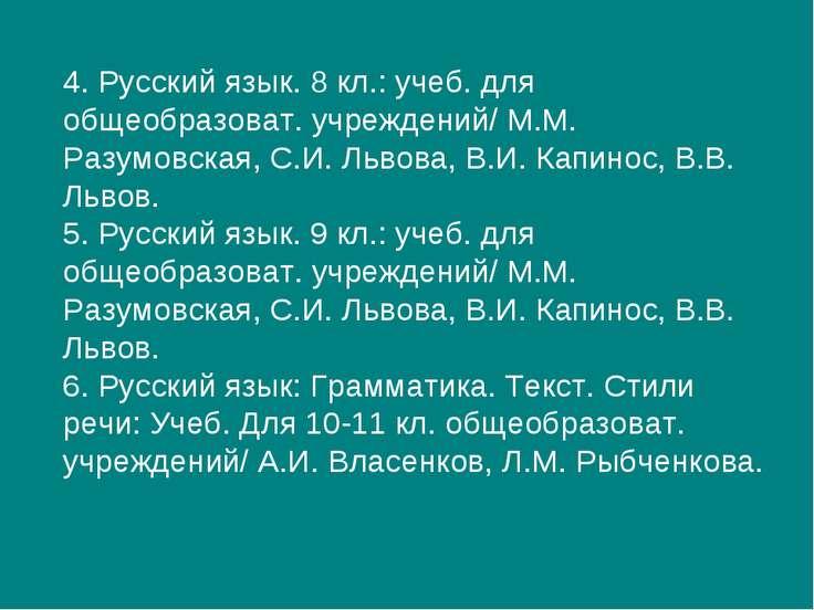 4. Русский язык. 8 кл.: учеб. для общеобразоват. учреждений/ М.М. Разумовская...