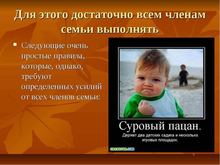Для этого достаточно всем членам семьи выполнять Следующие очень простые прав...