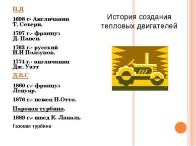 П.Д 1698 г- Англичанин Т. Севери. 1707 г.- француз Д. Папен. 1763 г.- русский...