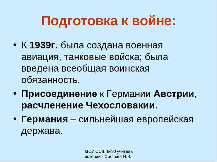 МОУ СОШ №30 учитель истории - Фролова Н.В. Подготовка к войне: К 1939г. была ...
