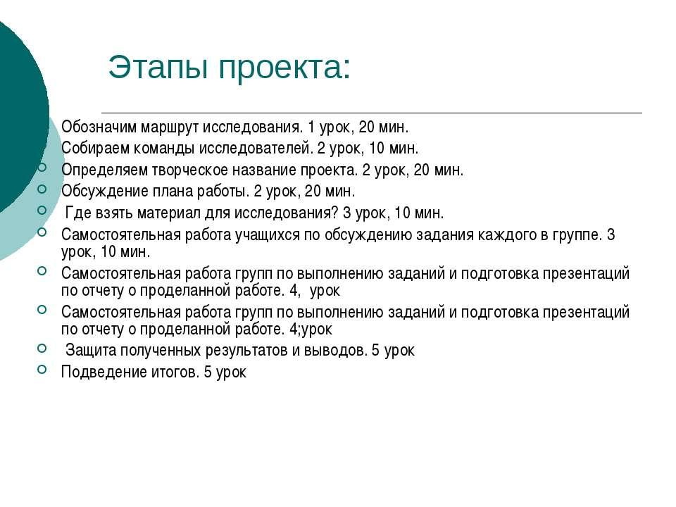 Этапы проекта: Обозначим маршрут исследования. 1 урок, 20 мин. Собираем коман...