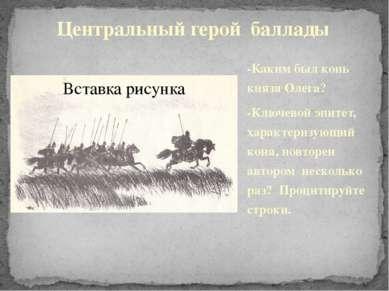 Центральный герой баллады -Каким был конь князя Олега? -Ключевой эпитет, хара...