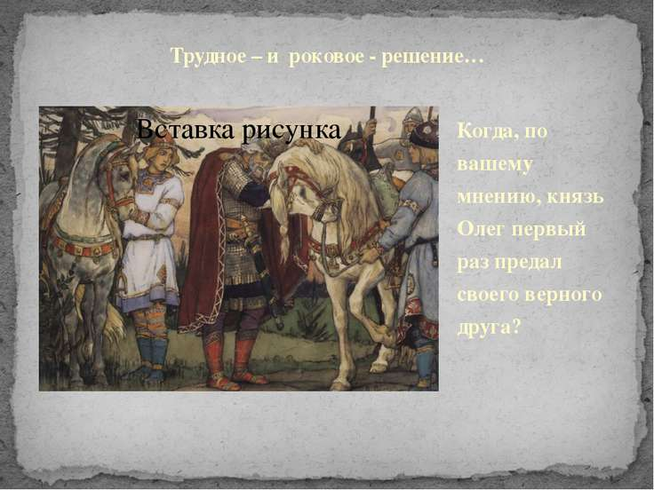 Трудное – и роковое - решение… Когда, по вашему мнению, князь Олег первый раз...