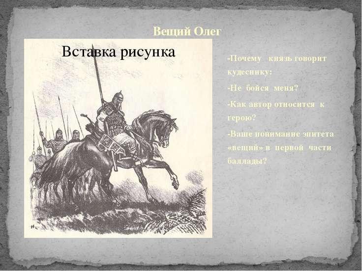 Вещий Олег -Почему князь говорит кудеснику: -Не бойся меня? -Как автор относи...