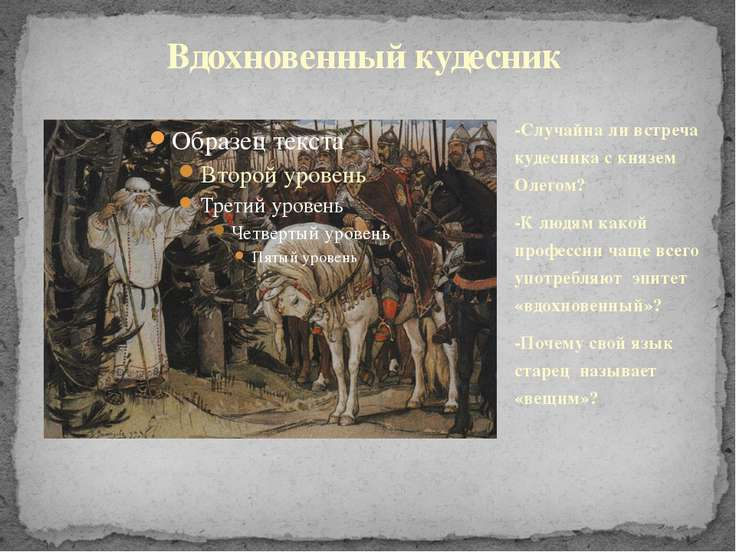 -Случайна ли встреча кудесника с князем Олегом? -К людям какой профессии чаще...