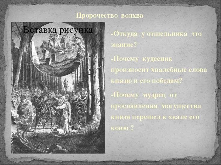 Пророчество волхва -Откуда у отшельника это знание? -Почему кудесник произнос...