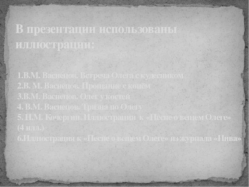 В презентации использованы иллюстрации: 1.В.М. Васнецов. Встреча Олега с куде...