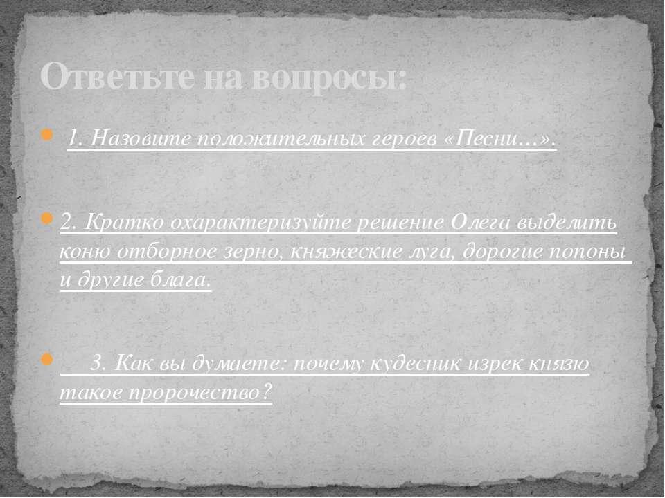 1. Назовите положительных героев «Песни…». 2. Кратко охарактеризуйте решение ...