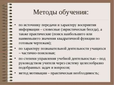 Методы обучения: по источнику передачи и характеру восприятия информации – сл...