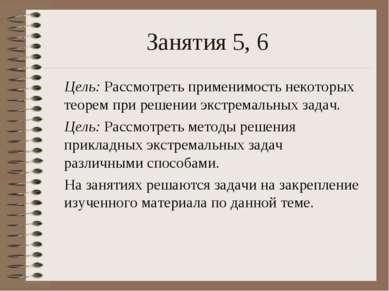 Занятия 5, 6 Цель: Рассмотреть применимость некоторых теорем при решении экст...