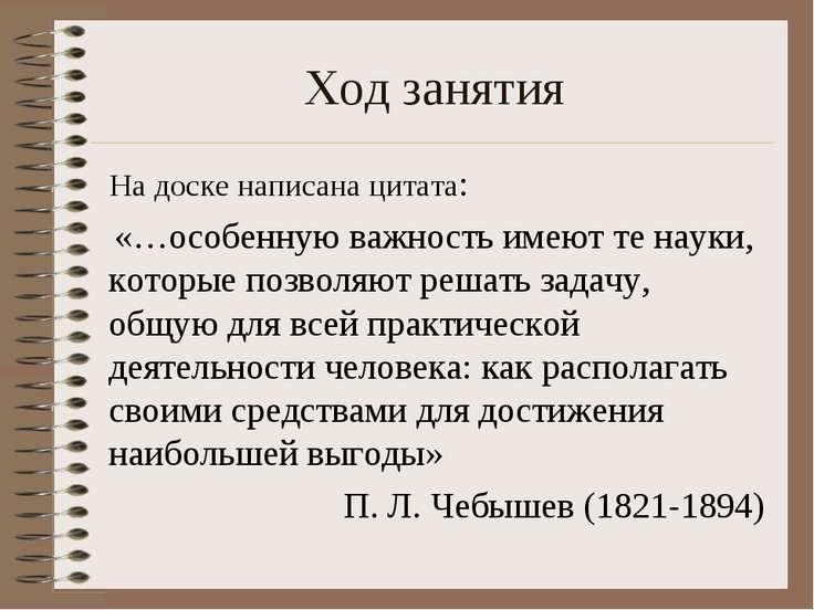 Ход занятия На доске написана цитата: «…особенную важность имеют те науки, ко...