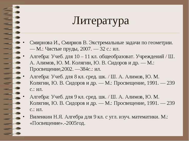 Литература Смирнова И., Смирнов В. Экстремальные задачи по геометрии. — М.: Ч...