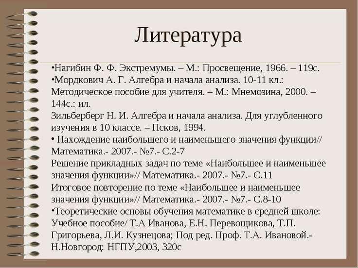 Литература  Нагибин Ф. Ф. Экстремумы. – М.: Просвещение, 1966. – 119с. Мордк...