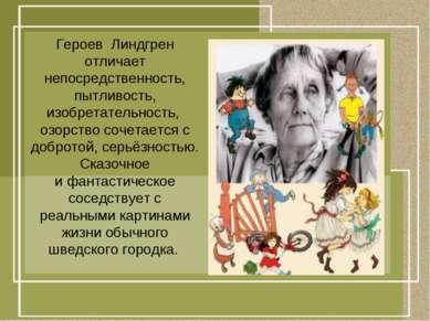Героев Линдгрен отличает непосредственность, пытливость, изобретательность, ...