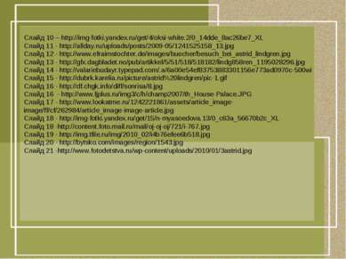 Cлайд 10 – http://img-fotki.yandex.ru/get/4/oksi-white.2/0_14dde_8ac26be7_XL ...