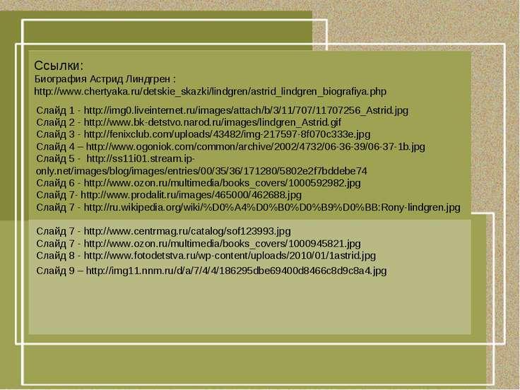 Слайд 1 - http://img0.liveinternet.ru/images/attach/b/3/11/707/11707256_Astri...