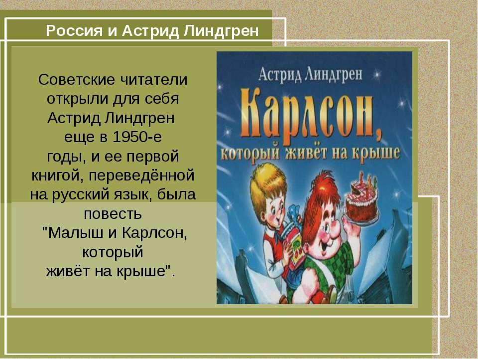 Россия и Астрид Линдгрен Советские читатели открыли для себя Астрид Линдгрен ...