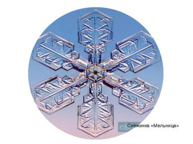 Снежинка «Мельница»