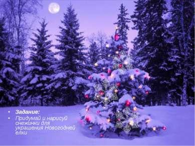 Задание: Придумай и нарисуй снежинки для украшения Новогодней елки