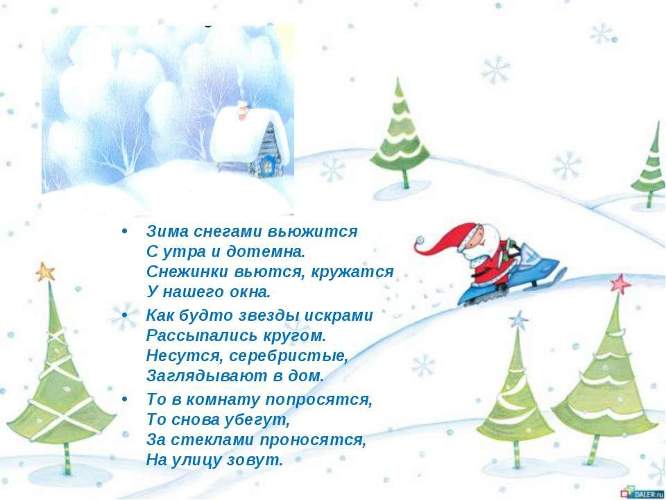 Зима снегами вьюжится С утра и дотемна. Снежинки вьются, кружатся У нашего ок...