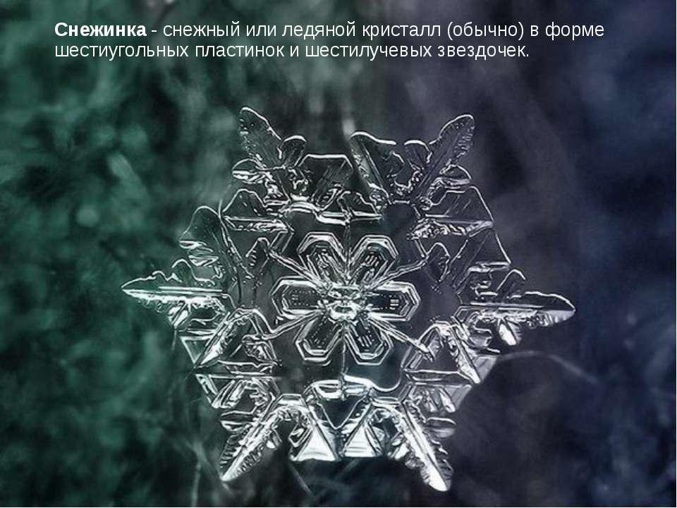 Снежинка - снежный или ледяной кристалл (обычно) в форме шестиугольных пласти...