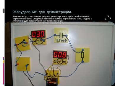 Оборудование для демонстрации. Конденсатор, дроссельная катушка, резистор, кл...