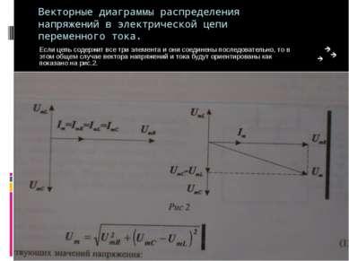 Векторные диаграммы распределения напряжений в электрической цепи переменного...